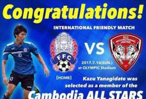 kazu cambodia all stars